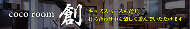 topbanner_coco-room-sou
