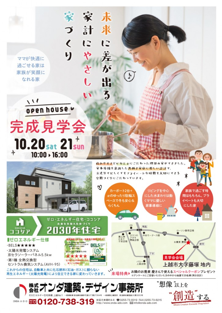 1810藤塚見学会omote_HP