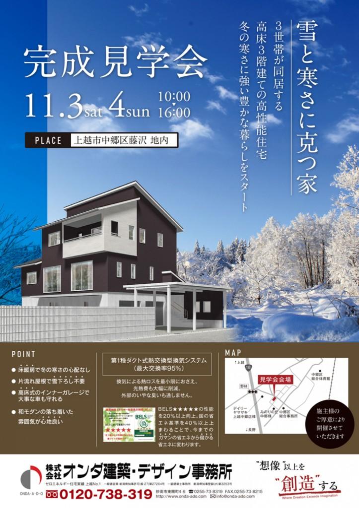 オンダ建築1811藤沢見学会omote_HP